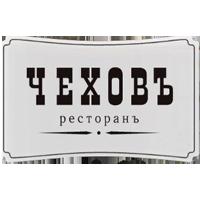 Дед Мороз РФ нам доверяют ресторан Чехов