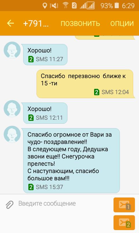 скайп сессия отзывы