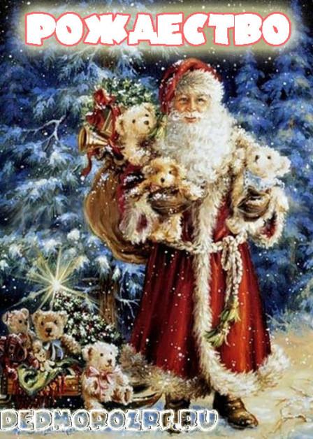 дед мороз на рождество